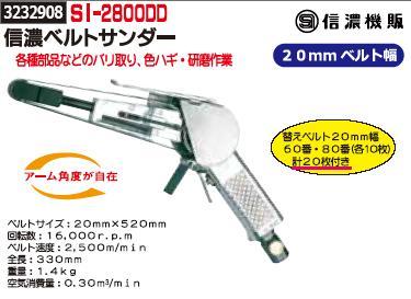 信濃ベルトサンダー SI-2800DD 信濃機販 エアーツール 研磨 バリ取り 色ハギ【REX2018】