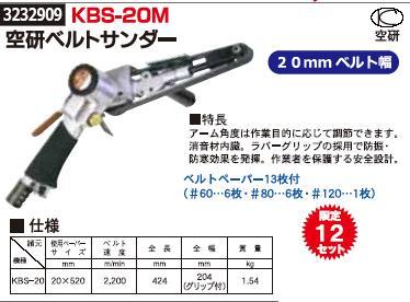 空研ベルトサンダー 20mmベルト幅 KBS-20M 空研 エアーツール 研磨 バリ取り 色ハギ【REX2018】