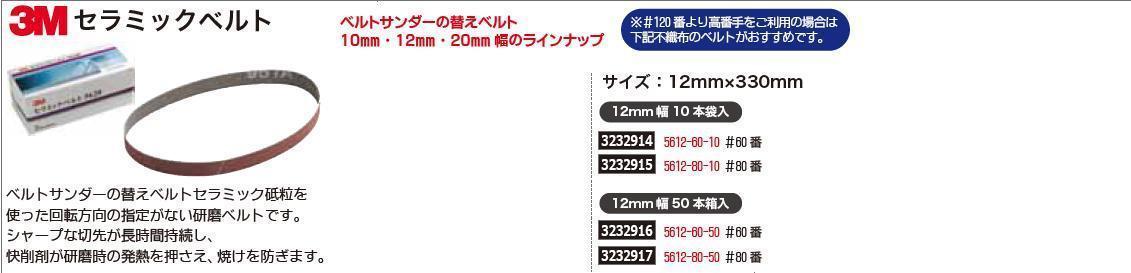 <title>ベルトサンダーの替えベルト おすすめ 3Mセラミックベルト 12mm×330mm #80番 50本 5612-80-50 研磨 ベルトサンダー REX2018</title>
