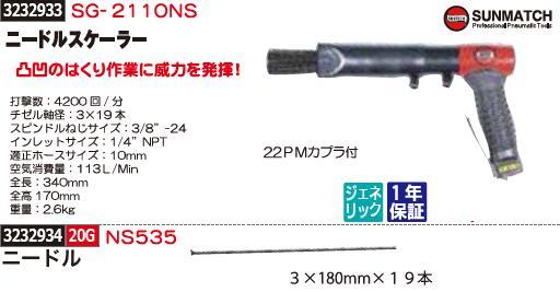 ニードルスケーラー SG-211ONS SUNMATCH 剥離作業 溶接のスパッタ スラグの除去【REX2018】