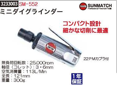 ミニダイグラインダー SM-552 SUNMATCH バリ取り 研磨 切削 エアーツール【REX2018】