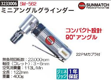 ミニアングルグラインダー SM-562 SUNMATCH バリ取り 研磨 エアーツール【REX2018】