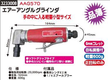 エアーアングルグラインダー AAG570 バリ取り 研磨 軽量 小型 エアーツール【REX2018】