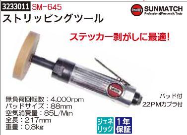 ストリップングツール SM-645 SUNMATCH 自動車補修 ボディーストライプ 両面テープ除去【REX2018】