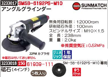 アングルグラインダー SM5B-6192PS-M10 SUNMATCH 金属加工 研磨 研削 切断 エアーツール【REX2018】