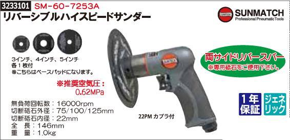 リバーシブルハイスピードサンダー SM-60-7253A SUNMATCH 切削 研磨 エアーツール【REX2018】