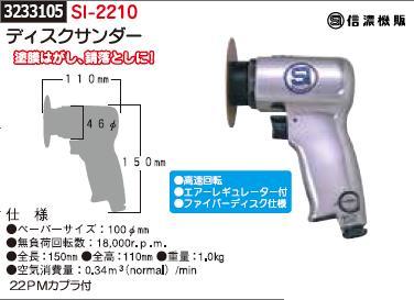 ディスクサンダー SI-2210 信濃機販 切削 サビ落とし 塗装剥がし 研磨 エアーツール【REX2018】