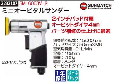 ミニオービタルサンダー 2インチパッド付属 SM-6003V-2 SUNMATCH 切削 研磨 エアーツール【REX2018】