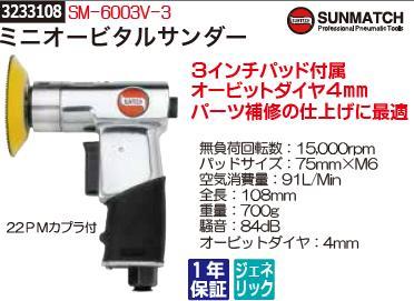 ミニオービタルサンダー 3インチパッド付属 SM-6003V-3 SUNMATCH 切削 研磨 エアーツール【REX2018】