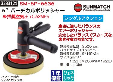 """6""""バーチカルポリッシャー SM-6P-6636 SUNMATCH 切削 研磨 エアーツール【REX2018】"""