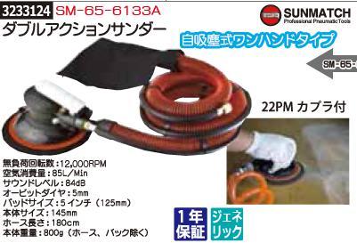 ダブルアクションサンダー SM-65-6133A SUNMATCH サンダー用 研磨 切削 エアーツール【REX2018】