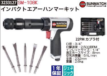 インパクトエアーハンマーキット SM-108K SUNMATCH はつり サビ落とし 剥離 切断作業 エアー工具【REX2018】