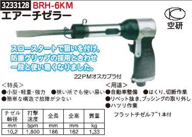 エアーチゼラー BRH-6KM 空研 エアー工具 自動車整備 剥離 切断作業 溶接 スパッタ エアー工具【REX2018】