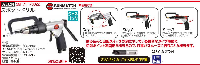 スポットドリル SM-71-7802Z SUNMATCH 自動車整備 スポット溶接切削 エアー工具【REX2018】
