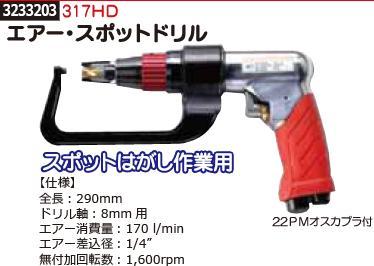 エアースポットドリル 317HD 自動車整備 スポット溶接切削 エアー工具【REX2018】自動車整備