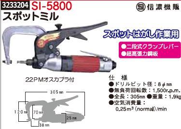 スポットミル SI-5800 信濃販機 自動車整備 スポット溶接切削 エアー工具【REX2018】自動車整備