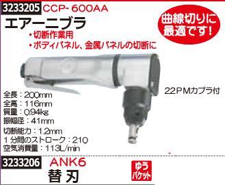 エアーニブラ CCP-600AA 板金切断 金属加工 エアー工具【REX2018】自動車整備