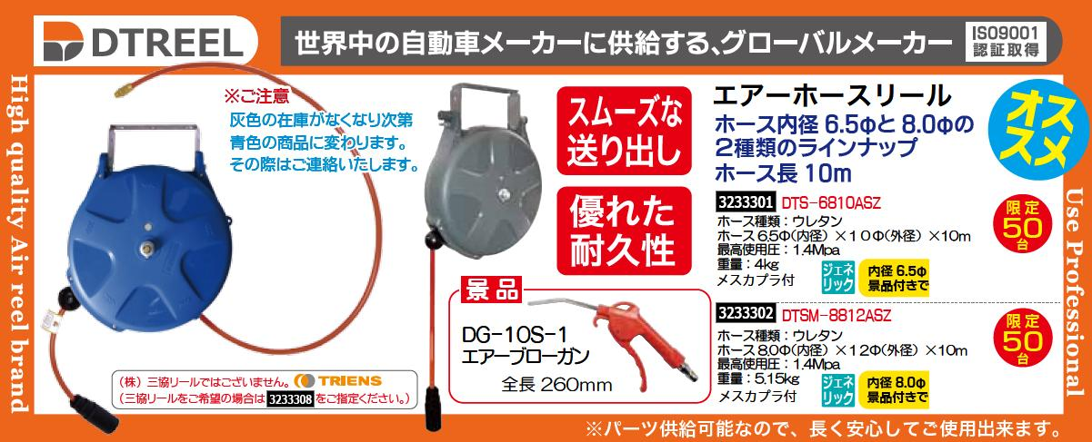 エアーホースリール φ6.5 DTS-6810ASZ エアーホース エアー工具【REX2018】自動車整備