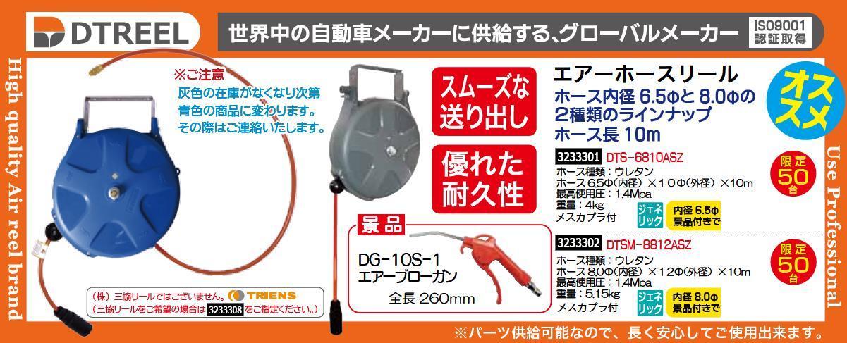 エアーホースリール φ8.0 DTSM-6812ASZ エアーホース エアー工具【REX2018】自動車整備