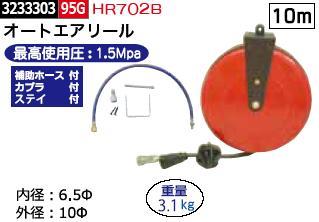 オートエアリール φ6.5 10m HR702B エアーホース エアー工具【REX2018】自動車整備