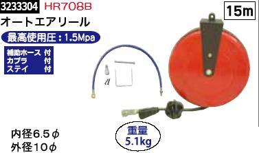 オートエアリール φ6.5 15m HR708B エアーホース エアー工具【REX2018】自動車整備