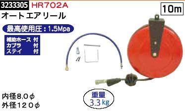 オートエアリール φ8.0 10m HR702A エアーホース エアー工具【REX2018】自動車整備