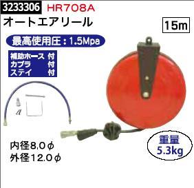 オートエアリール φ8.0 15m HR708A エアーホース エアー工具【REX2018】自動車整備