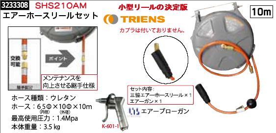 エアーホースリールセット SHS210AM TRIENS エアーホース エアー工具【REX2018】自動車整備