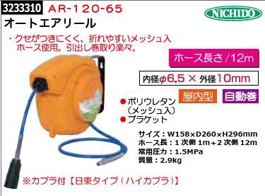 オートエアリール φ6.5 12m AR-120-65 NICHIDO エアーホース エアー工具【REX2018】