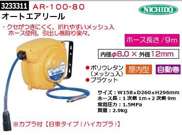 オートエアリール φ8.0 9m AR-100-80 NICHIDO エアーホース エアー工具【REX2018】