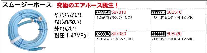 スムージーホース 10m(内8.5φ×外12.5φ) SU8510 エアーホース エアー工具【REX2018】
