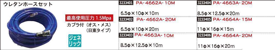 ウレタンホース カプラ付(オス・メス) 11φ×16φ×20m PA-4664A-20M エアーホース エアー工具【REX2018】