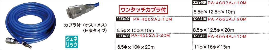 ウレタンホース ワンタッチカプラ付(オス・メス) 11φ×16φ×15m PA-4664AJ-15M エアーホース エアー工具【REX2018】