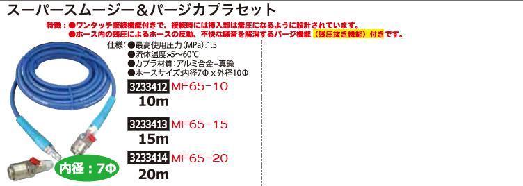スーパースムージー&パージカプラセット 内径7φ 15m MF65-15 エアーホース エアー工具【REX2018】