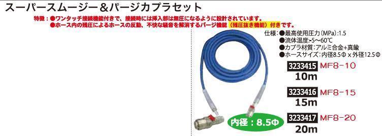スーパースムージー&パージカプラセット 内径8.5φ 20m MF8-20 エアーホース エアー工具【REX2018】