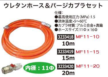 ウレタンホース&パージカプラセット 内径11φ 15m MF11-15 エアーホース エアー工具【REX2018】