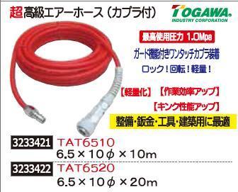 超高級エアーホース(カプラ付) 6.5×10φ×20m TAT6520 TOGAWA エアー工具【REX2018】