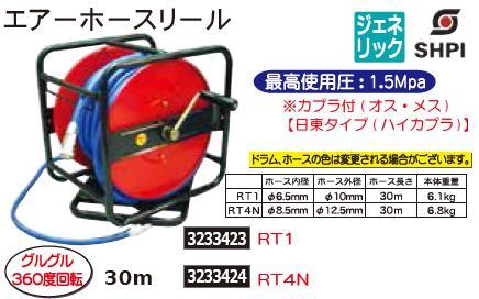 エアーホースリール カプラ付(オス・メス) 内径6.5φ 30m RT1 SHPI エアー工具【REX2018】
