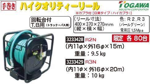 ハイクオリティーリール(内11φ×外16φ×20m) R3N TOGAWA エアー工具 トラック バス【REX2018】