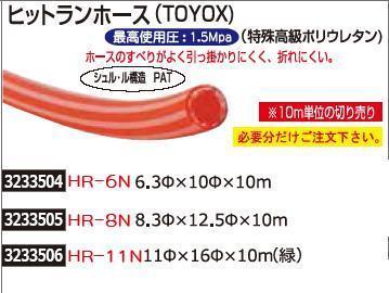 ヒットランホース(TOYOX) 11φ×16φ×10m(緑) HR-11N 塗装 エアー工具【REX2018】