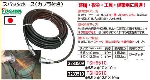 スパッタホース(カプラ付き) φ8.5×φ12.5×10m TSH6510 TOGAWA 整備 板金 工具【REX2018】