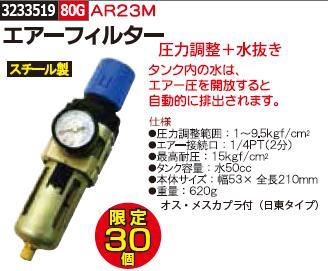 エアーフィルター 圧力調整+水抜き AR23M 空気圧調整 減圧【REX2018】自動車整備