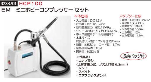 EM ミニホビーコンプレッサーセット HCP100 模型 塗装 プラモデル【REX2018】自動車整備 エアーツール