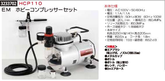 EM ホビーコンプレッサーセット HCP110 模型 塗装 プラモデル【REX2018】自動車整備 エアーツール