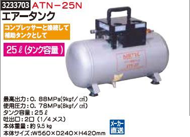 エアータンク ATN-25N 塗装 機械修理 サブタンク【REX2018】自動車整備 エアーツール