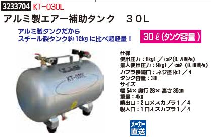 アルミ製エアー補助タンク 30L KT-030L 塗装 機械修理 サブタンク【REX2018】自動車整備 エアーツール
