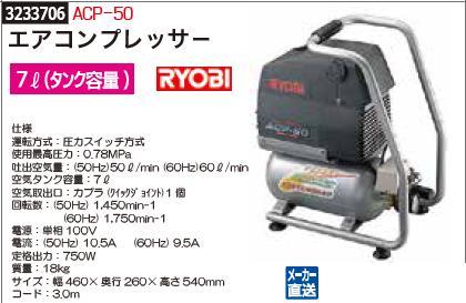 エアコンプレッサー ACP-50 RYOBI 塗装 機械修理【REX2018】自動車整備 エアーツール