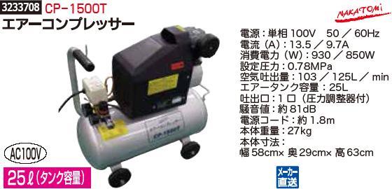 エアーコンプレッサー CP-1500T 塗装 機械修理【REX2018】自動車整備 エアーツール