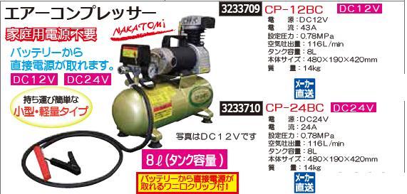 エアーコンプレッサー DC12V CP-12BC 塗装 機械修理【REX2018】自動車整備 エアーツール