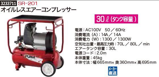 オイルレスエアーコンプレッサー SR-201 塗装 機械修理【REX2018】自動車整備 エアーツール